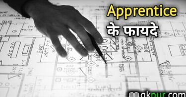 Apprentice के फायदे | Benefits of Apprentice