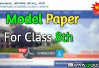 JAC 8th Class Model Papers 2020