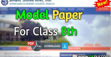 JAC 8th Class Model Papers 2021