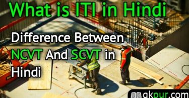 What Is ITI In Hindi - Difference Between NCVT And SCVT In Hindi