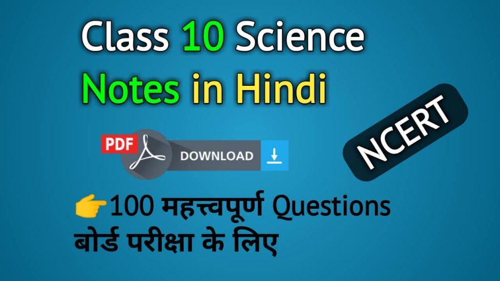 NCERT Class 10 Science Notes In Hindi PDF Download 👉100