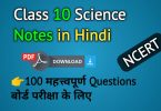 NCERT Class 10 Science Notes In Hindi PDF Download