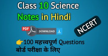 NCERT Class 10 Science Notes In Hindi