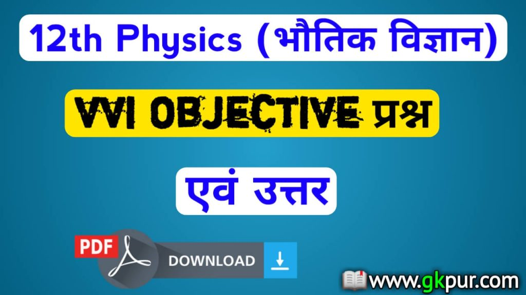 12th Physics Objective Questions And Answers in Hindi PDF