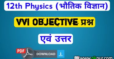 12th Physics Objective Questions And Answers in Hindi PDF Download