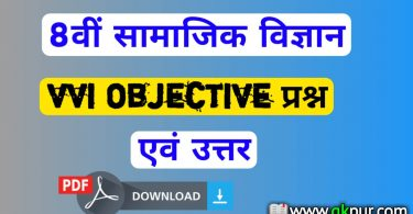 Class 8th Objectives Question in Hindi 2019