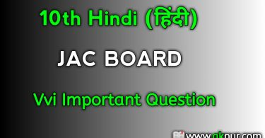 JAC 10th Hindi Important Question 2020 PDF