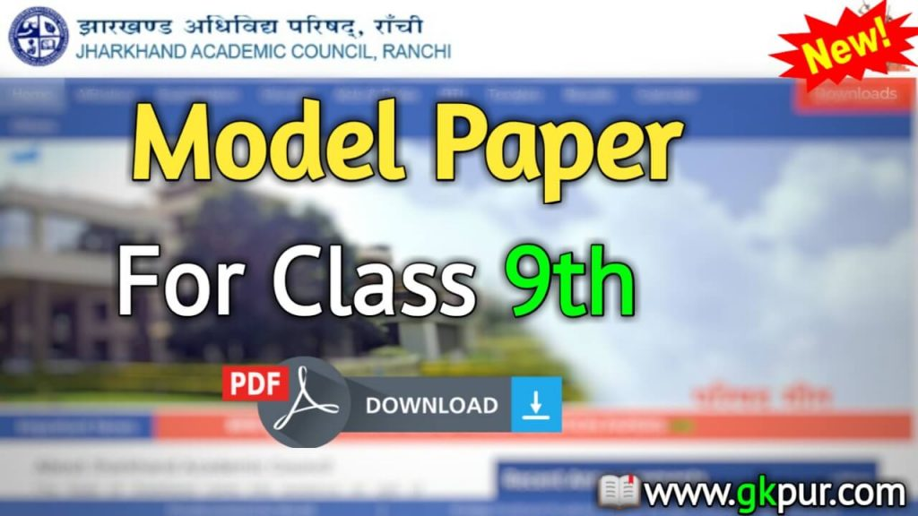 JAC Class 9th Model Question Paper 2020 » GKPUR COM