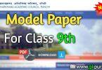 JAC Class 9th Model Question Paper 2020