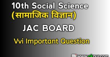 JAC Important Question 2020 Class 10 Social Science PDF