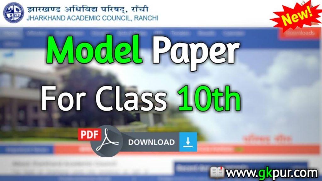 JAC Model Question Paper 2019 Class 10th