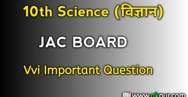Jac Board Important Question 2020 Class 10 Science