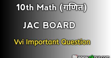 Jac Board Math Important Question 2020 Class 10