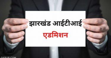 Jharkhand ITI Admission