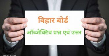 Bihar Board Objective Question